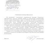 «Центр муниципального заказа города Барнаула»