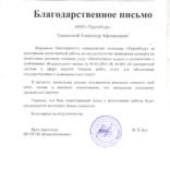 ФГУП Племенной завод «Комсомольское»