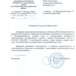 Отделение МВД России по Волчихинскому району