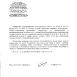 Управление государственного автодорожного надзора по Томской области