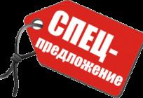 Спецпредложение для Заказчиков, работающих по ФЗ №223-ФЗ