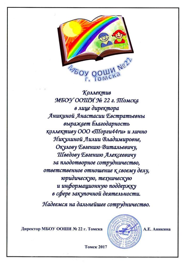 Благодарственное письмо_Торги44.ру1