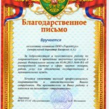 """ФГБУ ГСАС """"Кулундинская"""""""