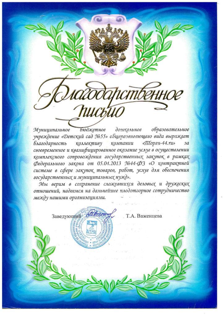 Благодарственное письмо_Торги44.ру
