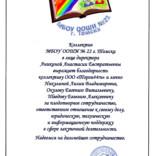 МБОУ ООШИ №22 г. Томск