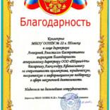 Благодарственное письмо от МБОУ ООШИ №22 г. Томск