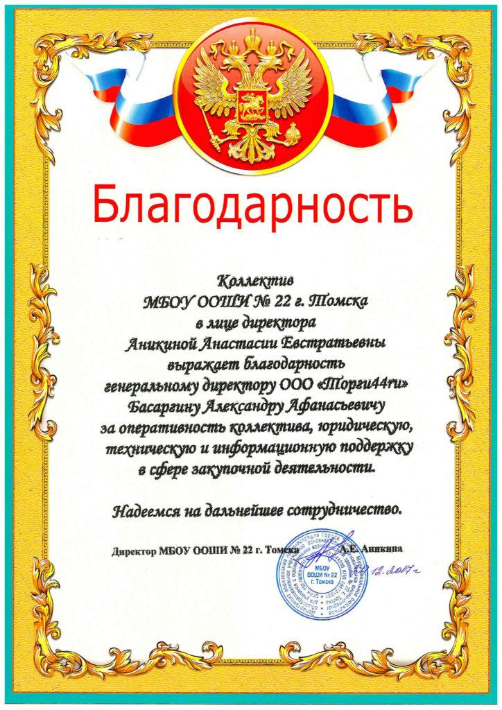 Благодарственное письмо_Торги44.ру2