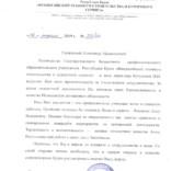 Благодарность от Феодосийского техникума строительства и курортного сервиса