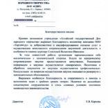Благодарственное письмо от КАУ АГДНТ