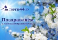 Компания ТОРГИ44.ру поздравляет своих клиентов с майскими праздниками.