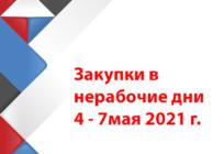 Об осуществлении закупок в нерабочие дни с 4 по 7 мая 2021 года